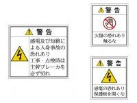Japan Power Distribution Control System Industries Association Guidelines Label