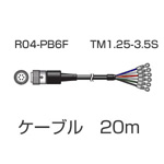 Rotation Detector Signal Cable MX-7120