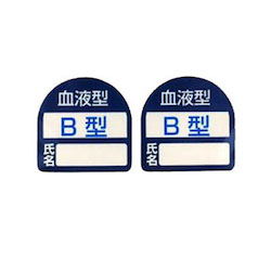 Sticker for Helmet (Blood Type B) EA983AN-102