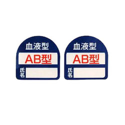 Sticker for Helmet (Blood Type AB) EA983AN-103