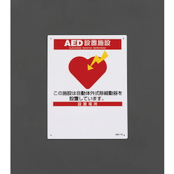 AED Sign EA983AR-3