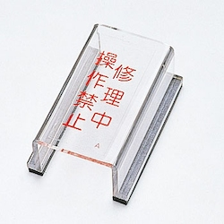 Switch Cover Sign EA983E-1