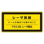 "Laser Sign ""Avoid Exposure to the Laser Emission Beam Class 3R Laser Product"" Laser C-3R (Large)"