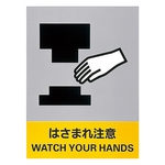 "Safety Sign ""Watch for Pinching"" JH-26S"
