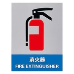 "Safety Sign ""Fire Extinguisher"" JH-37S"