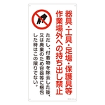 "Asbestos Exposure Prevention Sign ""Do Not Remove Equipment, Tools, Scaffolding, Protective Equipment, etc., from Workplace"" Asbestos-20"