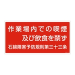 "Asbestos Exposure Prevention Sign ""No Smoking, Eating, or Drinking in the Workplace"" Asbestos-24"