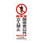 "Asbestos Exposure Prevention Sign ""Danger. Authorized Personnel Only"" Asbestos-27"