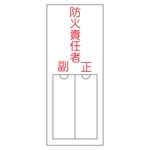 "Name Sign (Resin Type) ""Fire Prevention Chief, Deputy, Supervisor"" Name 201"
