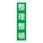 "Sticker Sign ""Keep Tidy"" Vertical Type 360 x 90 mm"