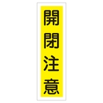 "Sticker Sign ""Open/Close with Caution"" Vertical Type 360 x 90 mm"