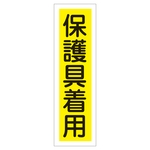 "Sticker Label ""Wear Protective Equipment"""
