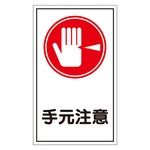 "Sticker Sign ""Be Cautious of Surroundings"""
