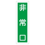 "Sticker Sign ""Emergency Exit"" Vertical Type 360 x 90 mm"