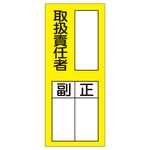 "Name Sign (Sticker Type) ""Responsible Handler, Deputy, Supervisor"" Stick 76"
