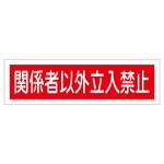 "Sticker Sign ""Authorized Personnel Only"" Horizontal Type 90 x 360 mm"