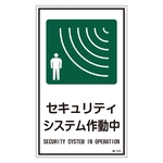 "Reed-Shaped General Label/Sign Label/Sticker Label ""Security System Operating"""