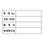 "Sticker ""Administration No. Name(Application) Company Name Manager"" for Administration"