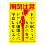 "Safety Sign Sticker for Doors ""Open Door with Care People May Be Approaching from the Other Side Please Open Door Slowly"" Stick 400"