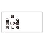 "Hazardous Material Sign ""Type, Product Name, Maximum Quantity, Person in Charge"" KHY-39R"