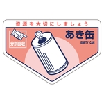 "General Waste Sorting Sticker ""Empty Cans"""
