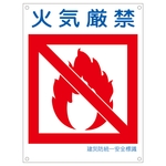 "Disaster Prevention Unified Safety Signage ""No Fire"" KL13 (Large)"