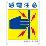 "Disaster Prevention Unified Safety Signage ""Caution Electric Shock"" KS 4 (Small)"