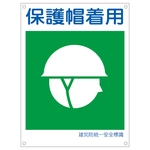 "Disaster Prevention Unified Safety Signage ""Wear Protective Gear"" KS 6 (Small)"