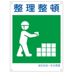 "Disaster Prevention Unified Safety Signage ""Keep Clean"" KS 8 (Small)"