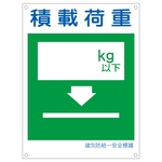"Disaster Prevention Unified Safety Signage ""Load Capacity"" KS 9 (Small)"