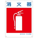 "Disaster Prevention Unified Safety Signage ""Fire Extinguisher"" KS10 (Small)"