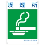 "Disaster Prevention Unified Safety Signage ""Smoking Area"" KS11 (Small)"