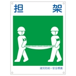 "Disaster Prevention Unified Safety Signage ""Stretcher"" KS15 (Small)"