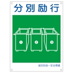 "Disaster Prevention Unified Safety Signage ""Separate Trash"" KS16 (Small)"
