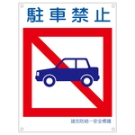 "Disaster Prevention Unified Safety Signage ""No Parking"" KS17 (Small)"