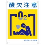 "Disaster Prevention Unified Safety Signage ""Caution Low Oxygen"" KS18 (Small)"