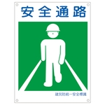 "Disaster Prevention Unified Safety Signage ""Safe Path"" KS 19 (Small)"