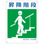 "Disaster Prevention Unified Safety Signage ""Two-Way Stairs"" KS20 (Small)"