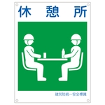 "Disaster Prevention Unified Safety Signage ""Break Area"" KS21 (Small)"