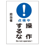 "Magnet Plate ""Inspection in Progress - Do Not Operate"""