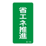 "Energy Saving Sticker ""Promote Energy Conservation"""