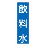 "Rectangular General Sign ""Drinking Water"" GR100"
