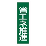 "Rectangular General Sign ""Encouraging Energy Conservation"" GR119"