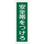 "Rectangular General Sign ""Wear Safety Belt"" GR135"