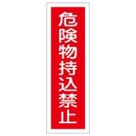 "Rectangular General Sign ""Do Not Bring in Hazardous Items"" GR150"