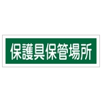 "Rectangular General Sign ""Storage for Protective Equipment"" GR190"