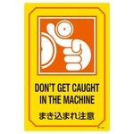 "English Sign Labels ""Don't Get Caught in the Machine"" GB-228"