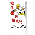"M Illustration ""Use a Safety Belt"" M-19"
