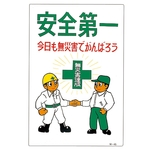 "M Illustration ""Safety First: Have A Zero-Accident Day"" M-45"