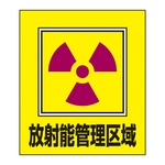 "Foreign Language Sticker ""Radioactivity Control Area"""